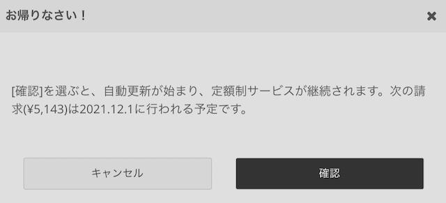 PS Plus 自動更新設定
