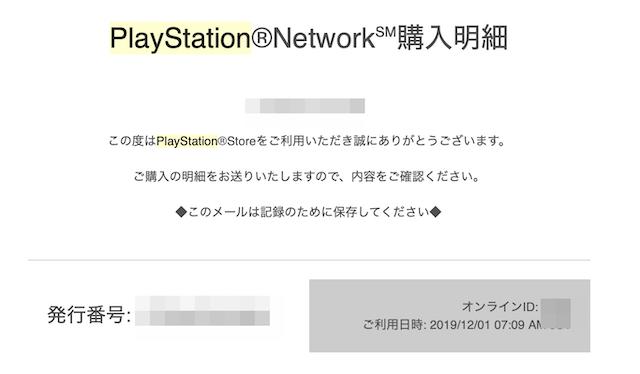 PS Plus利用権 購入メール