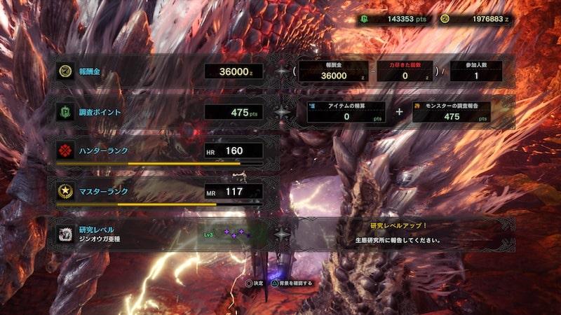 八万地獄の狼 報酬