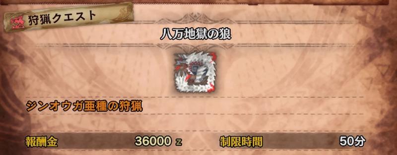 八万地獄の狼