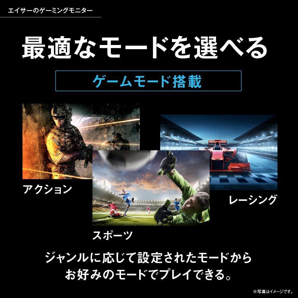 ゲーミングモニター acer「KG281KAbmiipx」のゲームモード