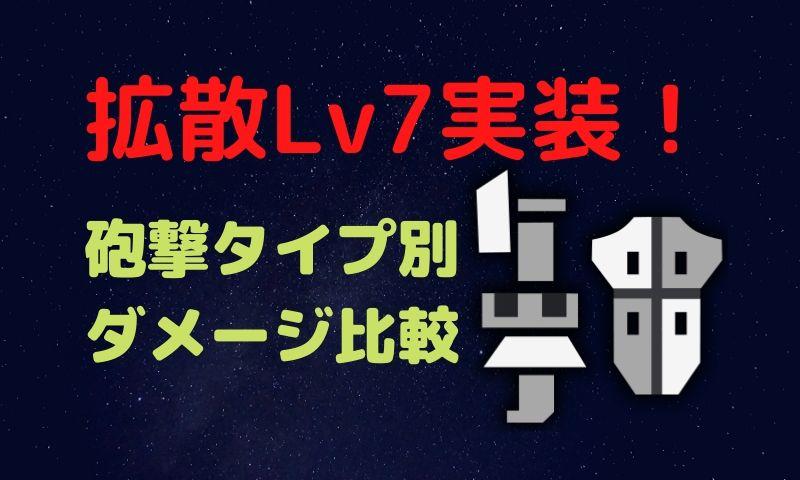 拡散Lv7実装!砲撃タイプ別ダメージ比較