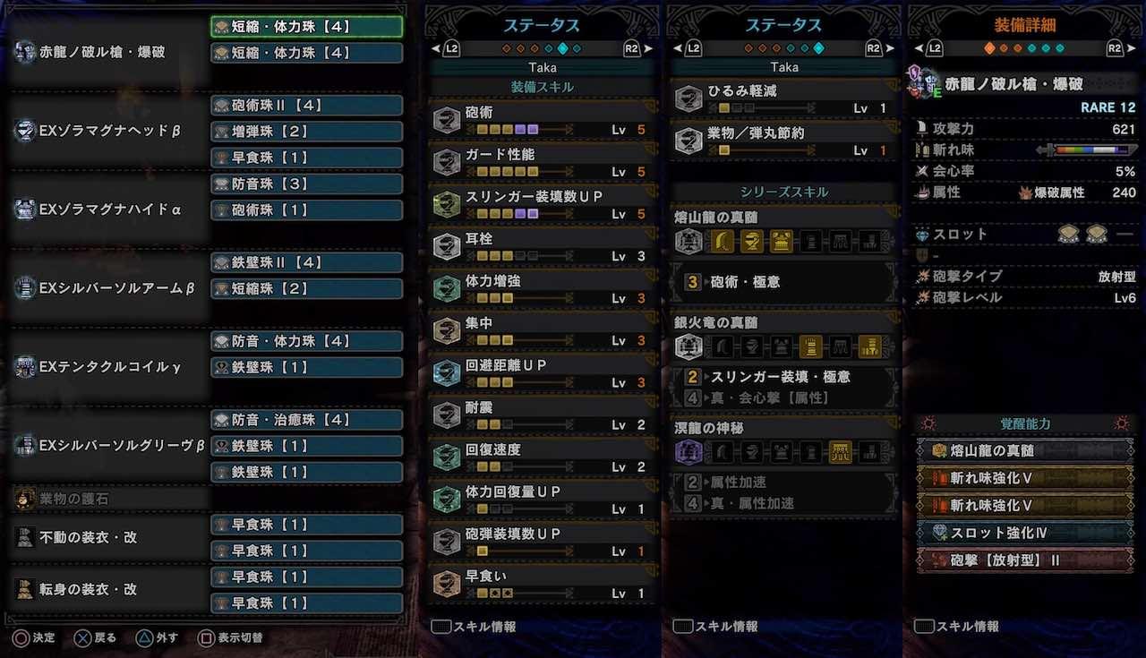 2020-06-17鳴神用ガンランス装備