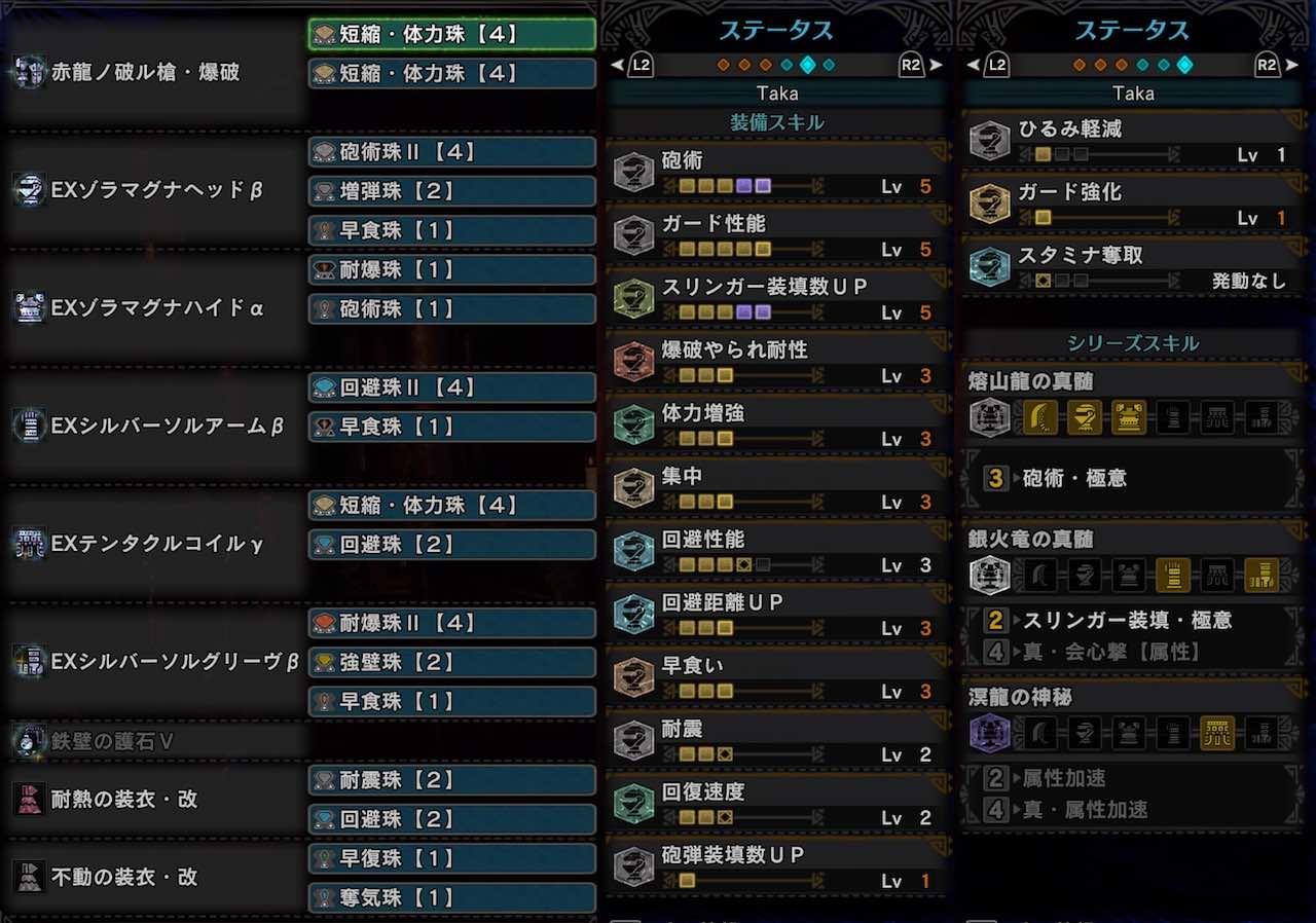 臨界ブラキ用ガンランスビルドver2 MHWI