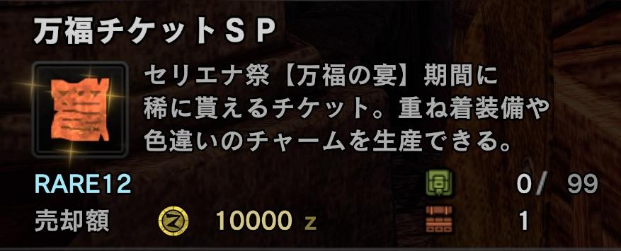 万福チケットSP